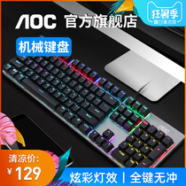 AOC mechanical keyboard gk410 green shaft black shaft tea shaft red shaft game desktop computer office usb full key without punching