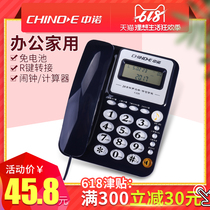 Sino c228 telephone home business office seat fixed phone single caller ID free battery
