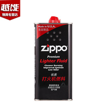 zippo lighter special oil 355ML chibao oil kerosene oil Flint cotton core recommended year-round worry-free