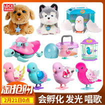 Nimble to think of my little favorite simulation animal plush toy chick hatching egg glowing singing birds Turtle dog