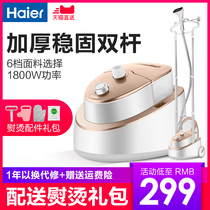 Haier home genuine double-pole steam hanging ironing machine hanging vertical handheld small electric iron ironing machine