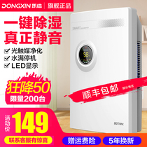 Dongxin dehumidifier home mute dehumidifier moisture dryer moisture-proof dehumidifier small artifact basement