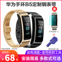 Huawei B5 strap B3 belt custom strap steel wristband Huawei B5 bracelet strap stainless steel metal business version sports replacement with metal stainless steel Huawei B3 strap