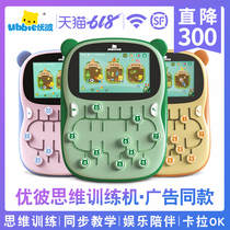 Yubi thinking training machine Yubi Early Childhood Reading Machine childrens tablet childrens classic puzzle learning machine