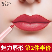 Han Fenna Lip Liner Waterproof durable genuine do not decolorize hook line lipstick pen female beginner Automatic Lip Pencil genuine