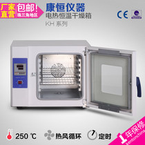 Kang Heng oven industrial oven laboratory thermostatic oven electric blast drying food herbs high temperature aging