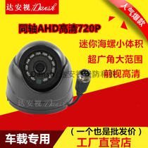 HD car surveillance camera AHD720P hemisphere mini conch air Connector bus school bus wide angle