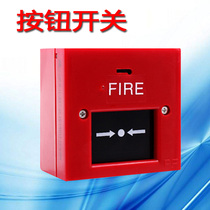 Fire alarm button sound and light Alarm light button manual alarm switch 12v24v220v with hand switch