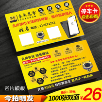 Future market to push the business card parking card card card PVC coated paper production design printing