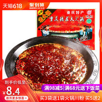 Chongqing specialty authentic German village butter in the old hot pot base material 300g spicy spicy spicy pot seasoning