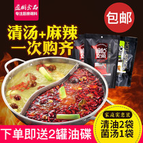 Sichuan spicy space edible fungus soup pot bottom material combination 3 bags of 680g slag-free spicy seasoning