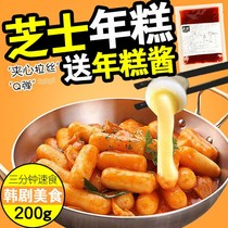 Australian flavor original cheese rice cake 200g sandwich rice cake Korean rice cake Korean spicy fried rice cake cheese rice cake