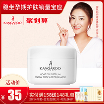 Kangaroo mother pregnant woman sleep mask no wash intensive hydration Natural moisturizing Nourishing lactating skincare