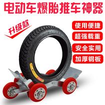 Electric car battery car tire self-help trailer Motorcycle Scooter flat tire booster emergency car trailer