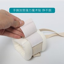 Elderly patient self-injury restraint belt anti-restlessness fixed extubation self-injury bed wrists rope rehabilitation nursing supplies