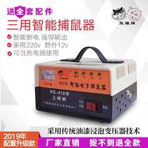 Artifact Three-use automatic high-voltage intelligent electronic mousetrap electric cat mousetrap outdoor home 12V battery