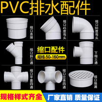 PVC shrink three-way plane four-way oblique three-way 45 degree elbow right angle bend direct cleaning mouth leakage.