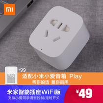 Xiaomi Mi Home smart socket WiFi version of the creative power strip multi-function socket remote control wiring board