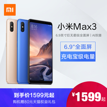(from the price of 1599 yuan) Xiaomi Xiaomi Xiaomi Max3 full screen big screen big power game mobile phone Smart Photo mobile phone official flagship store genuine