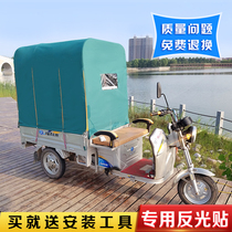 Electric tricycle shed rear compartment car bucket shed shade rain shed canopy tube courier Battery motorcycle canopy