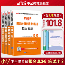 (Official Camp) National Teachers  Certificate of Chinese Education Examination book 2019 primary school language mathematics English second half of the written test teaching materials education teaching knowledge and ability comprehensive quality over the years the true question test paper test
