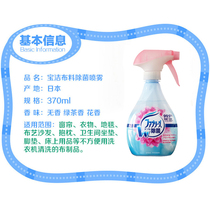 Febreze sterilization Japan spray spray sterilization flavor breeze times to disinfect clothes P & G odor deodorant fabric