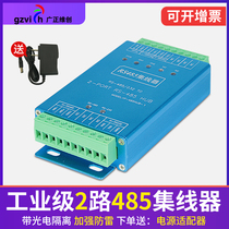 485 Hub 2 optical isolated industrial grade 1 to 2 RS485 distributor shared communication module 485 to two 485 signal splitter
