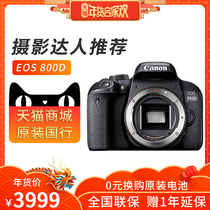 Canon Canon EOS 800D body high-definition home travel entry-level professional digital SLR camera