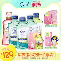 Japan ora2 Hao Le tooth mouthwash foam mild does not stimulate the family loaded store fresh breath to smell