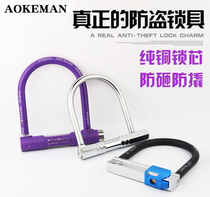 Oakman motorcycle battery car bicycle anti-theft lock mountain bike lock anti-hydraulic shear electric car U-lock