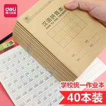 Able Pinyin of the present four-wire grid alphabet book in English the present writing present a grade swastika writing characters present the third grade field word the schoolboy uniform standards kindergarten homework exercise book