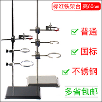 Large iron bench laboratory height 40 60 100cm cm 1 M multi-function thickening GB full set of stainless steel square bracket chemical teaching instruments cross clip clip butterfly clip iron ring