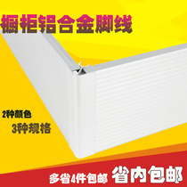 Factory Direct 3 meters aluminum alloy skirting board skirting line aluminum alloy foot line European Environmental Protection retaining plate