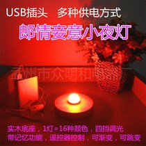 Flirting lights with Switch bedside plug-in romantic couples bedroom lights sleep LED Night Light remote control pink