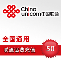 The national general Unicom 50 yuan mobile phone bill recharge automatic fast charge