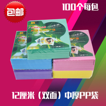 12cm CD DVD disc set r02 medium thick PP bag disc bag 100 piece pack DVD bag CD bag matte side