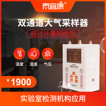 Tai Yikang 2019 new dual-channel atmospheric sampler CMA laboratory constant-flow dual-air sampling instrument.