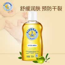 Five sheep baby olive oil massage Baby Moisturizing Oil moisturizing BB Oil newborn touch oil go head scale