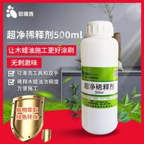Cherish wood wax oil wood paint special diluent wood wood paint paint thinning anti-corrosion weather