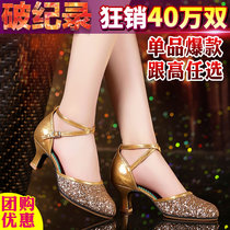 Fragrant honey posture Latin dance shoes ladies adult middle with dance shoes soft bottom friendship square national standard modern dance shoes