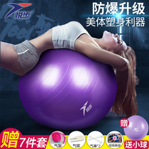 Yoga ball fitness ball thickening explosion-proof authentic slimming ball children pregnant women childbirth midwifery balance yoga ball
