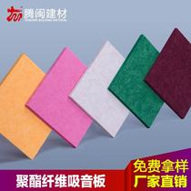 Teng min polyester fiber sound-absorbing panels wall decoration materials KTV bedroom theater piano nursery insulation board