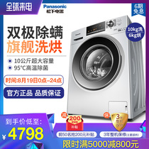 Panasonic xqg100-EG120 10kg washing and drying one mite inverter washing machine drum