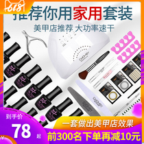 Novice nail set a full set of beginners home shop professional tools to do nail polish glue light machine baked light female