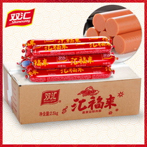 Shuanghui cooking starch sausage whole box 50g * 50 Shuanghui Fu ham sausage wholesale formula