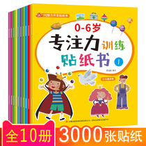 Childrens attention stickers book Baby cartoon stickers 0-3-4-5-6-7 years old stickers stickers educational toys