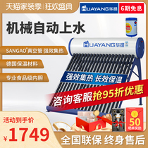 Huayang solar automatic water heater stainless steel inner bile four seasons home solar side water tank water heater.