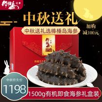 Stick oyster island Organic Instant sea cucumber single pack 500g Dalian nourishing Liaoning fresh 1500g Mid-Autumn Festival gift box