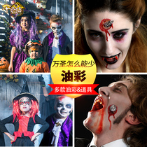 thousand Wonderland halloween Paint makeup cos ball simulation cigarette butt prop terror April Fools Day fake plasma fake blood