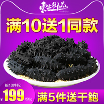 Sea cucumber dry goods wild light dried sea cucumber Dalian fresh sea infiltration sea cucumber Liao ginseng gift box 50g bubble 500 grams of instant